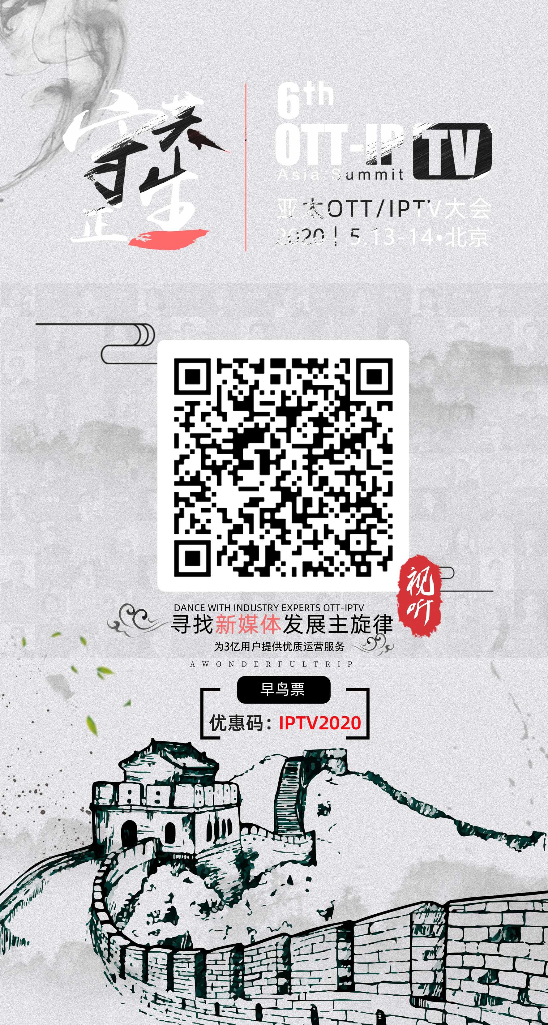 江门广电有线宽带网_2020亚太OTT-IPTV大会 - 众视有线 -运营商科技媒体|广电网络CATV有线 ...