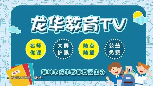 """【天威视讯】""""龙华教育TV""""来了 优质教学内容全天免费点播"""
