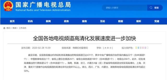 【广电总局】全国高清播出电视频道已达431个