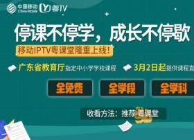 """客厅变学堂,广东移动IPTV上线""""粤课堂""""课程"""