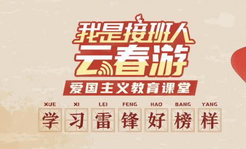 """芒果TV联合湖南省教育厅 全国首创""""云春游""""爱国教育课堂"""
