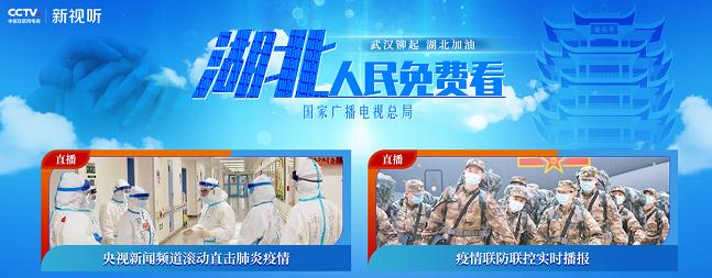 """共战疫情!未来电视推出""""湖北人民免费看""""专区"""