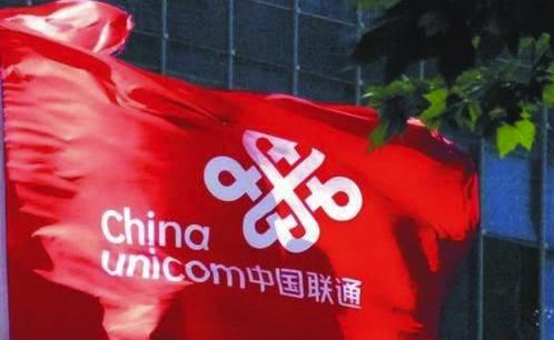 中国联通混改再升级,能否改变用户流失的尴尬局面?