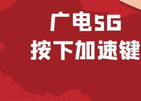 中国广电董事长赴工信部开会,广电5G按下加速键!