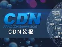【CDN公报】一点资讯、腾讯、微软等发现网宿新切换 小米、今日头条切换金山云