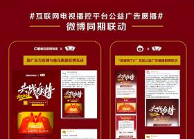 国广东方、未来电视、银河互联网电视共战疫情 公益广告展播热度攀升