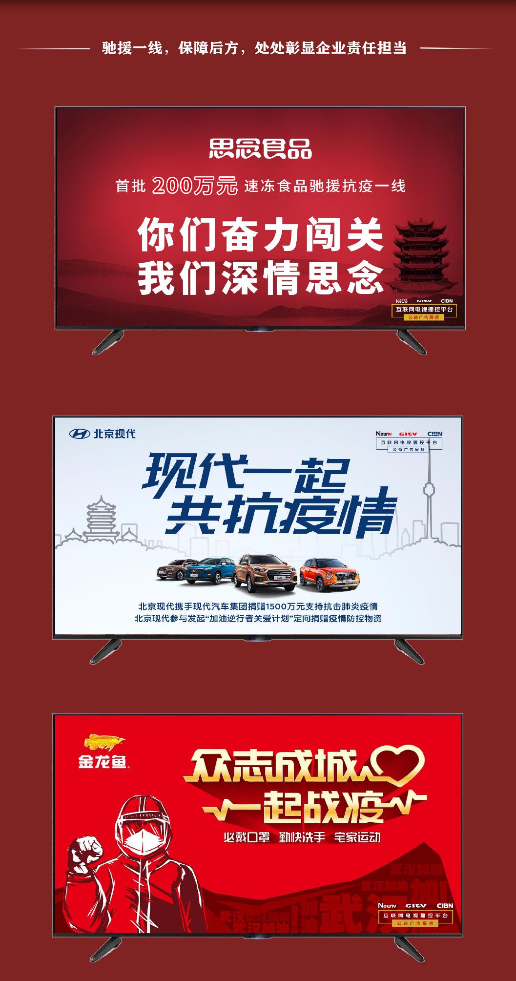 银河互联网电视、未来电视、国广东方共战疫情 公益广告展播热度攀升