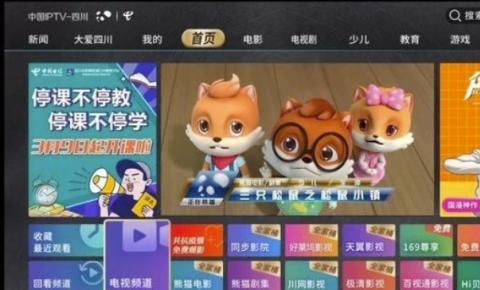 """四川超500万学生通过电信IPTV收看""""云教电视课堂"""""""