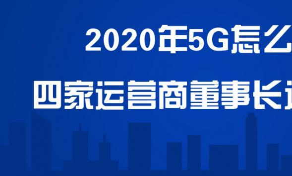 广电5G怎么做?另外四家运营商都表态了!