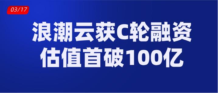 浪潮云宣布完成C轮融资,估值首次突破100亿,计划2020登陆科创板