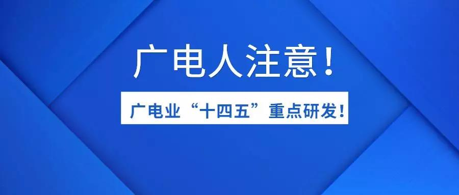 """广电""""十四五""""10大关键词!"""