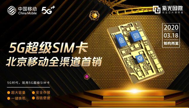 128G版本5G超级SIM卡上市:移动力推背后价值何在?