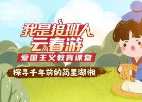 """芒果TV""""云春游""""走进长沙简牍博物馆  解读历史推广传统文化"""