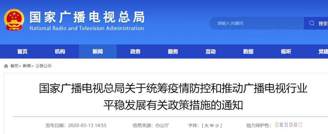 """解读!广电总局""""12条政策"""",广电5G下台、网深度融合"""