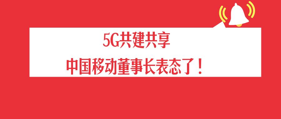 大事件!中移动董事长表态,或与中国广电5G共建共享!