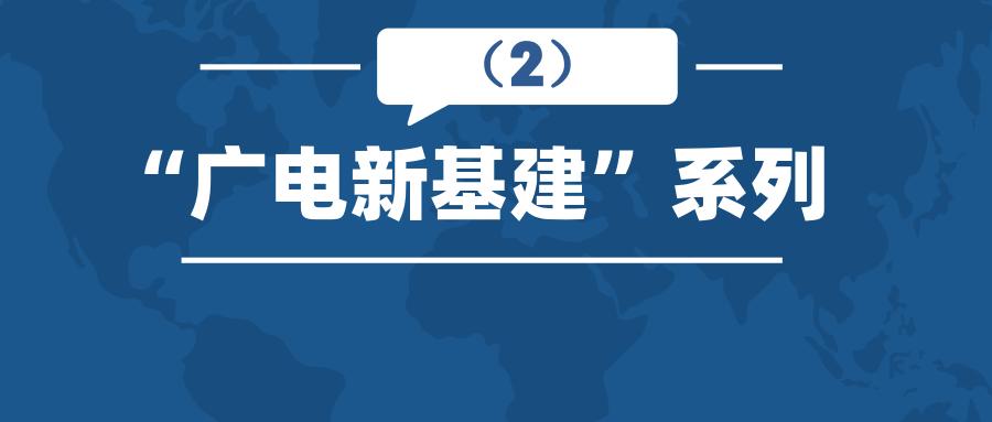 """广电新基建丨广电5G不要1到N与三大运营商""""你死我活""""的创新"""