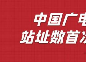 重磅!中国广电5G站址数首次曝光!