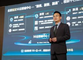 业界首个!【华为】全球首发新一代5G视频云产品