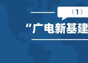 广电新基建丨避免各地广电5G基站建设成为腐败的土壤!