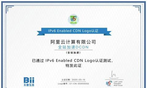 全球首个!【阿里云】CDN获IPv6 Enabled CDN Logo国际认证