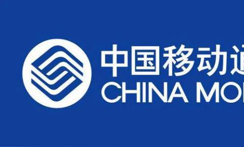 中国移动2月份运营数据:移动用户净减725.4万户!