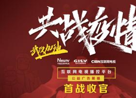 银河互联网电视、未来电视、国广东方联合公益广告展播首战收官