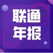中国联通年报:云计算、物联网等新业务增长迅猛