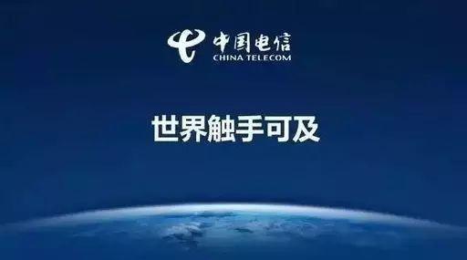 中国电信5G套餐用户达1073万