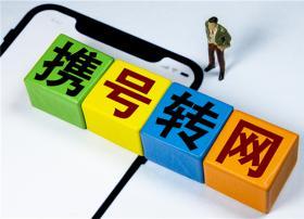 两个月流失811万用户?中国移动终于为携号转网,付出了沉重代价