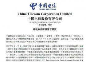 官宣!李正茂任中国电信股份有限公司总裁兼首席运营官,柯瑞文卸任