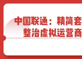 中国联通:精简套餐400余个,整治虚拟运营商骚扰电话