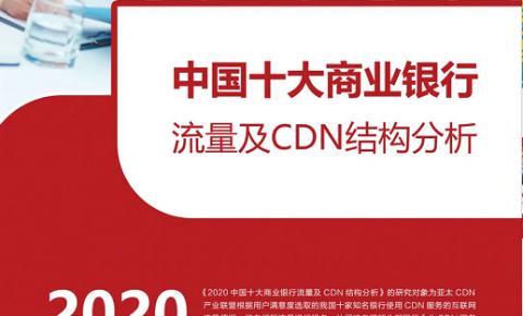 【流量洞察】中国10大商业银行互联网流量排名  T级市场谁领先?