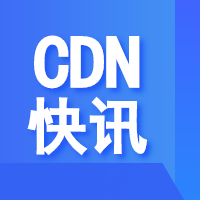 【工信部】2020年第08批CDN牌照发布 总数增至768家