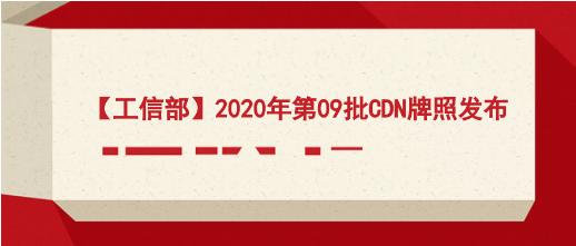 【工信部】2020年第09批CDN牌照发布 共7家企业获牌