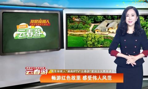 """芒果TV""""云春游""""首季收官 湘鄂联动畅游韶山武汉赏樱"""