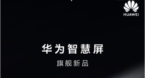 98寸智慧屏???华为余承东表示4月8号上大招!