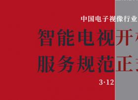 《智能电视开机广告服务规范》定调,9月13日全面实施!