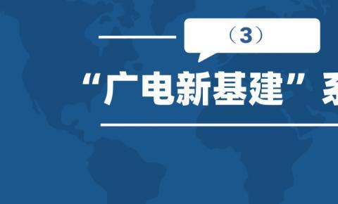 """广电新基建丨""""全国一网""""下,中国广电云的变革!"""
