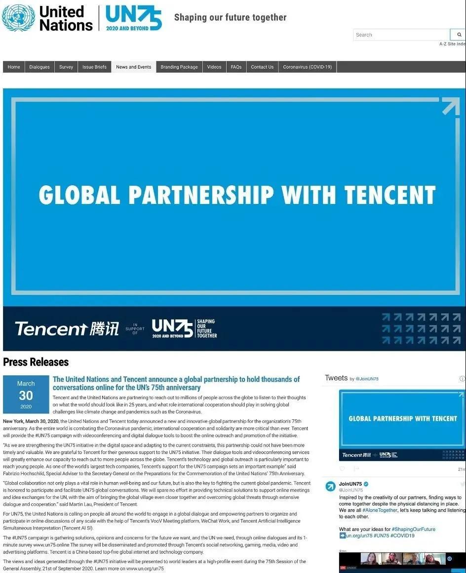 联合国75周年活动将启用腾讯会议和企业微信召开