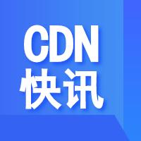 【观察】面对网络流量暴增 揭秘CDN行业破局之道