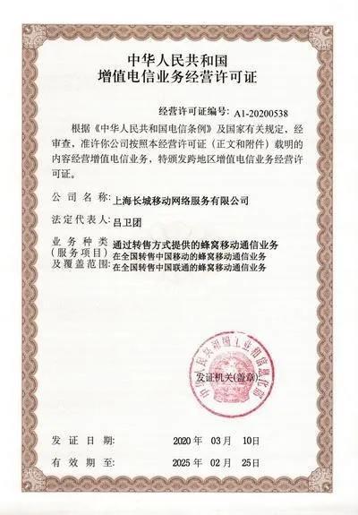 长城移动获得中国联通转售业务正式商用牌照