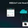 【阿里云】视频物联网产品Link Visual接入全球服务,主要用于消费类摄像头
