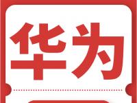 华为2019财报:华为云业务首次独立披露数据,增长超3倍