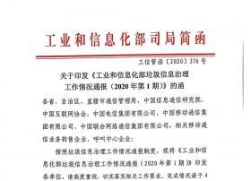 疫情期间诈骗频发,上海多家短信服务商被带走调查