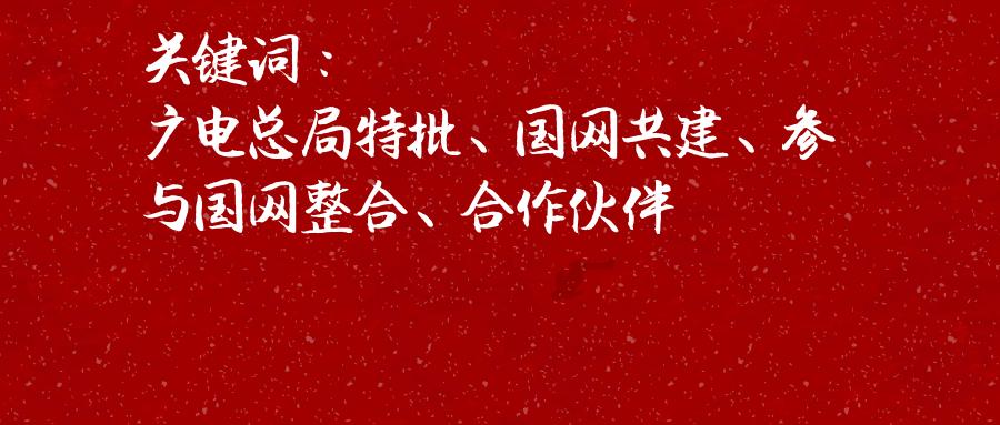广电5G商用提速,将与华为、BAT、电移联、铁塔、电力战略合作!