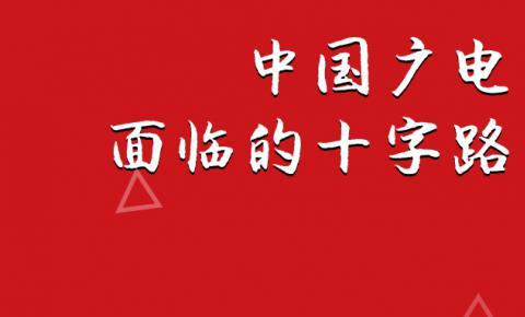 """工信部开放700M 5G使用权,中国广电""""共享共建""""or""""独立自建""""?"""