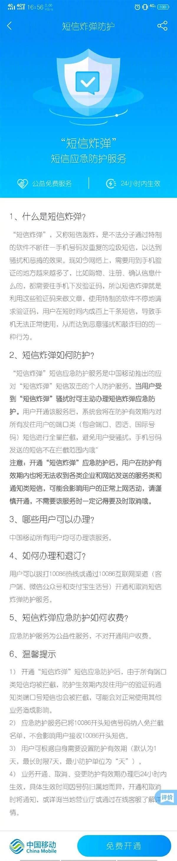 """遭遇""""短信炸弹""""怎么办?中国移动支招:能管一周"""