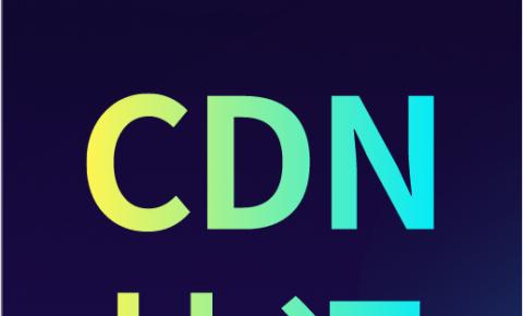 【工信部】2020年第10批<font color=red>CDN</font>牌照发布<font color=red><font color=red><font color=red>,</font></font></font>全国<font color=red>CDN</font>牌照达195家