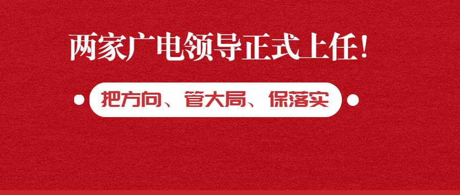 """""""全国一网""""整合关键年,广电网络领导大调整!"""