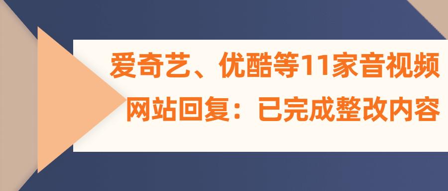 爱优腾等11家视频平台集体回应!视频包月将取消默认自动续费!